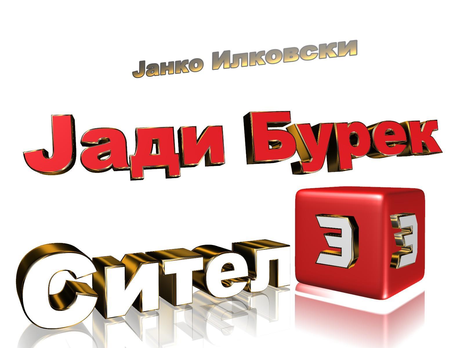 Makedonski TV kanali -
